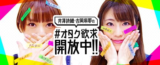井澤詩織・吉岡麻耶の#オタク欲求開放中!!